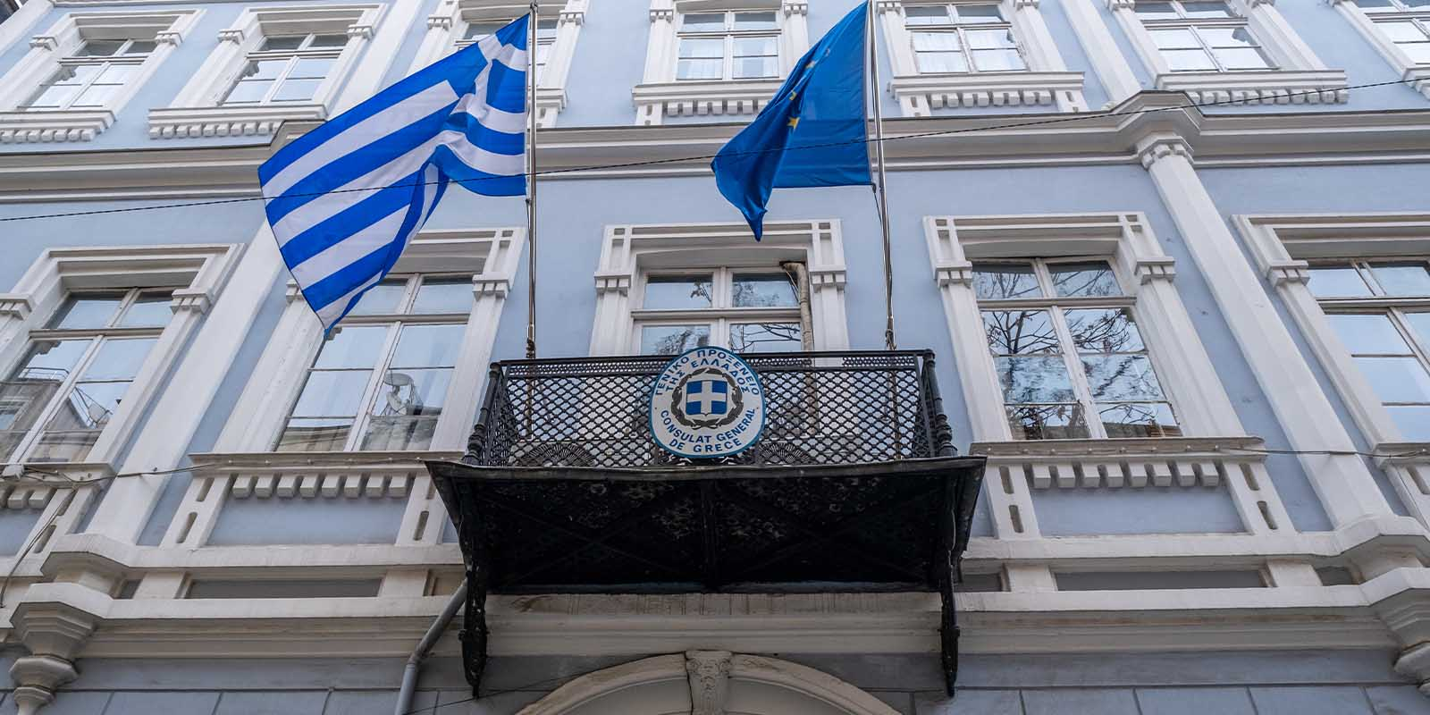 Greek Consulate, greece citizenship by investment